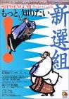 もっと、知りたい!新選組—Shinsengumi perfect guide