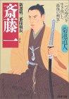 新選組三番隊組長 斎藤一—二つの時代を生き抜いた「最後の剣客」