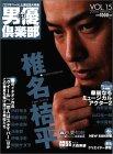 男優倶楽部 (Vol.15(2004Spring))