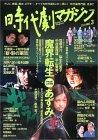 時代劇マガジンVol.3