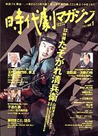 時代劇マガジンVol.1