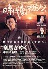 時代劇マガジンVol.6