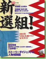大河ドラマ新選組—2004年NHK大河ドラマ完全ガイド